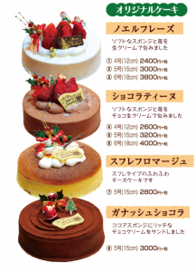 クリスマスケーキチラシ①