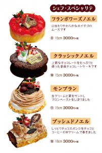 クリスマスケーキチラシ②